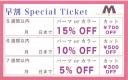 Special Ticket